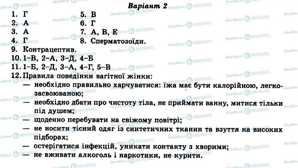 ГДЗ Биология 9 класс страница ТО8