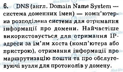 ГДЗ Інформатика 9 клас сторінка 6