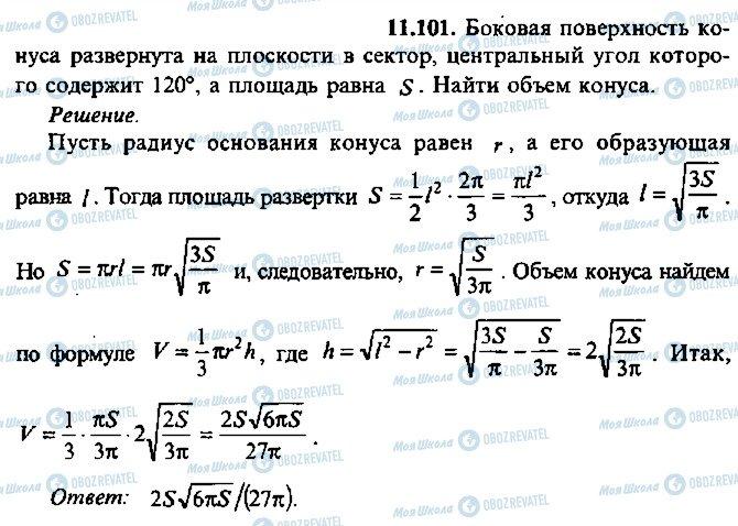 ГДЗ Алгебра 10 класс страница 101
