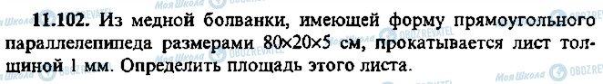 ГДЗ Алгебра 10 класс страница 102