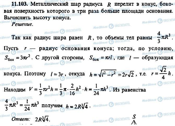 ГДЗ Алгебра 10 класс страница 103
