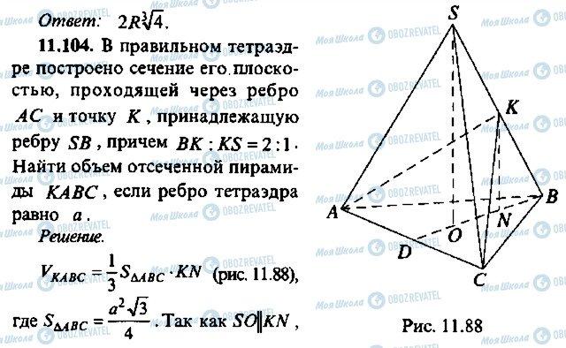 ГДЗ Алгебра 10 класс страница 104
