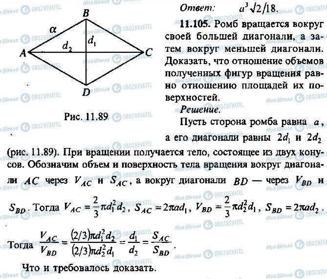 ГДЗ Алгебра 10 класс страница 105