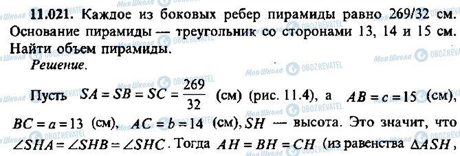 ГДЗ Алгебра 10 класс страница 21