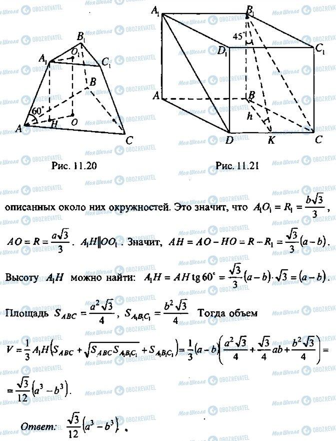ГДЗ Алгебра 10 класс страница 25
