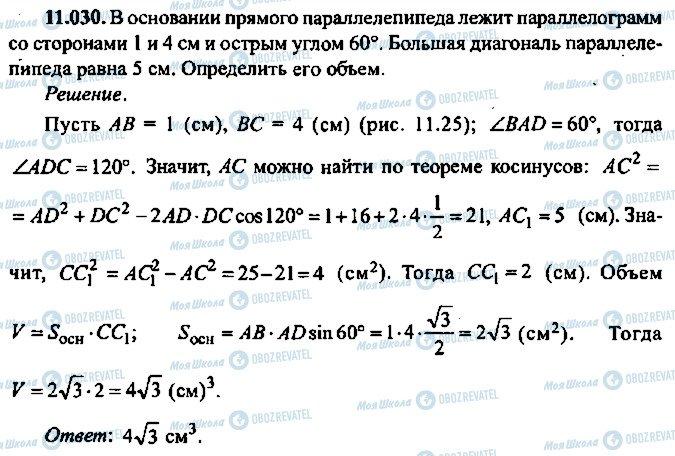 ГДЗ Алгебра 10 класс страница 30