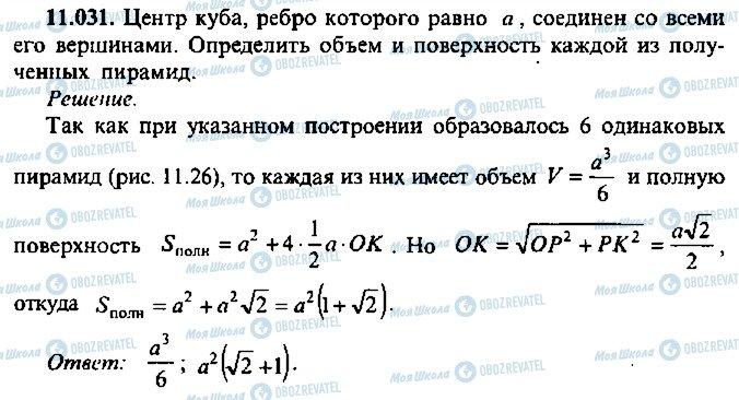 ГДЗ Алгебра 10 класс страница 31