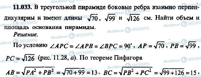 ГДЗ Алгебра 10 класс страница 33