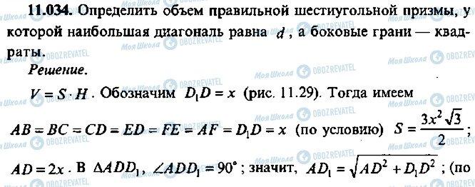 ГДЗ Алгебра 10 класс страница 34