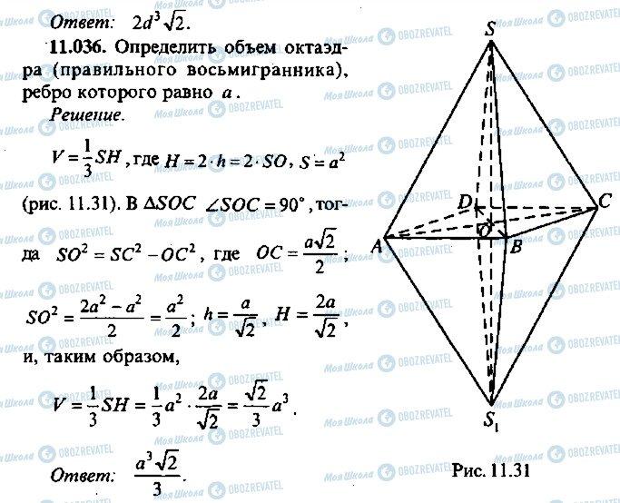 ГДЗ Алгебра 10 класс страница 36