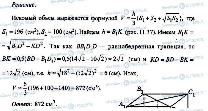 ГДЗ Алгебра 10 класс страница 42