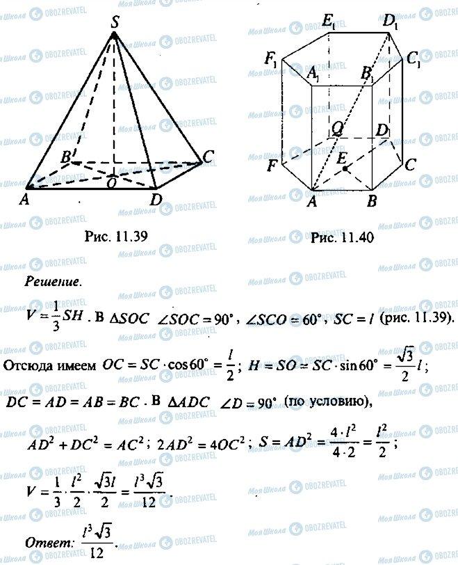 ГДЗ Алгебра 10 класс страница 44