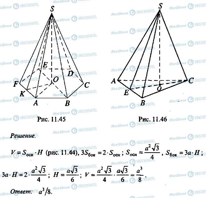 ГДЗ Алгебра 10 класс страница 49