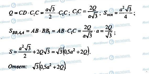 ГДЗ Алгебра 10 класс страница 52