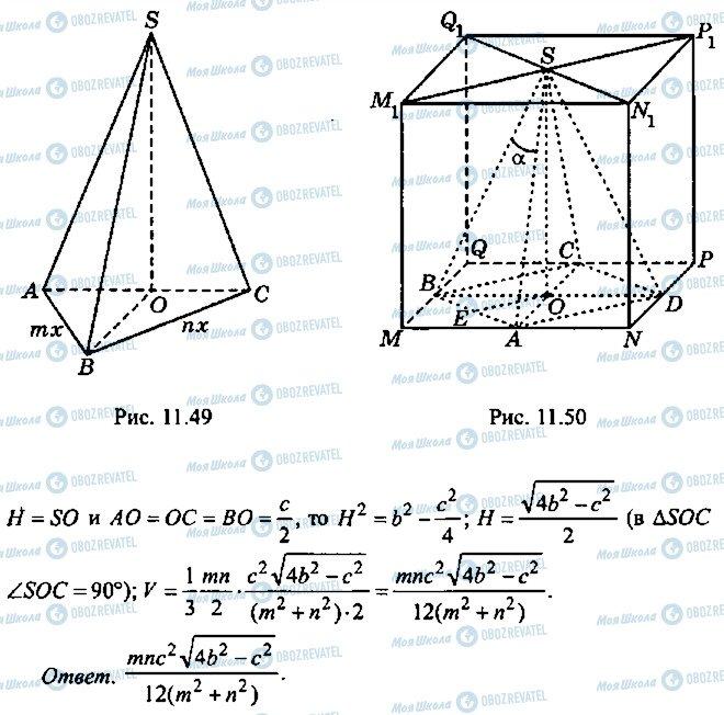 ГДЗ Алгебра 10 класс страница 54
