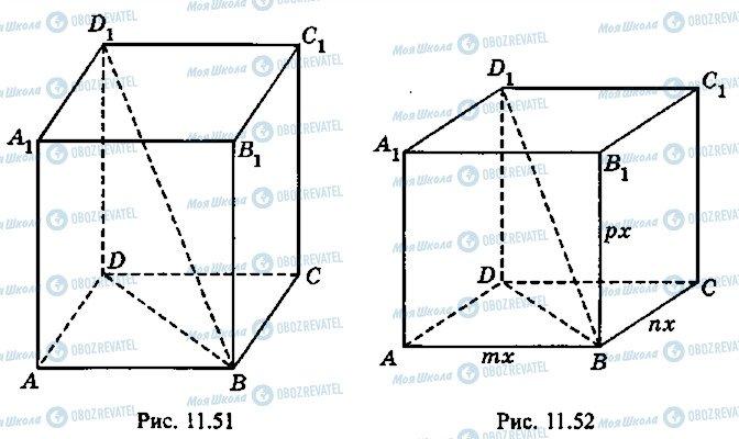 ГДЗ Алгебра 10 класс страница 55