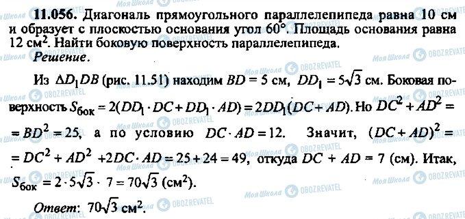ГДЗ Алгебра 10 класс страница 56