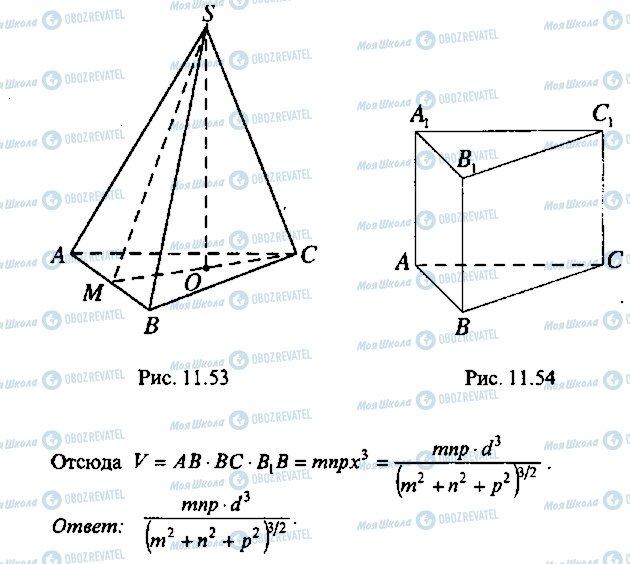 ГДЗ Алгебра 10 класс страница 57