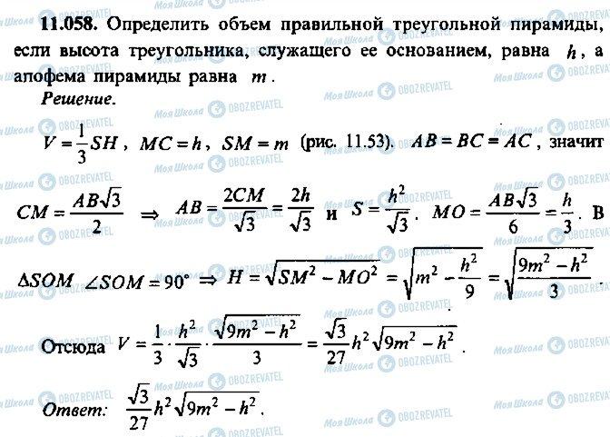ГДЗ Алгебра 10 класс страница 58