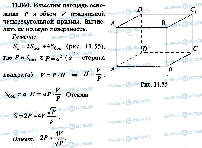 ГДЗ Алгебра 10 класс страница 60