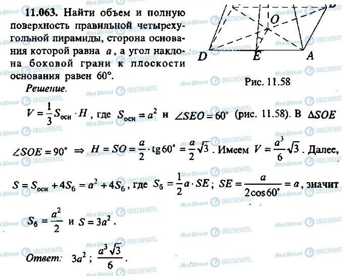 ГДЗ Алгебра 10 класс страница 63
