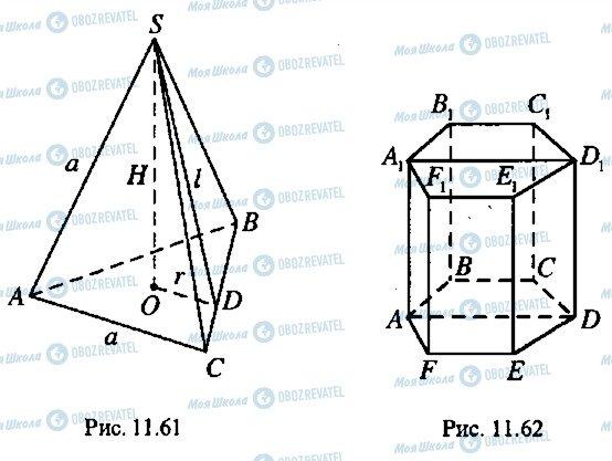 ГДЗ Алгебра 10 класс страница 65