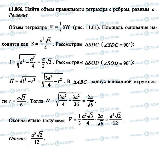 ГДЗ Алгебра 10 класс страница 66