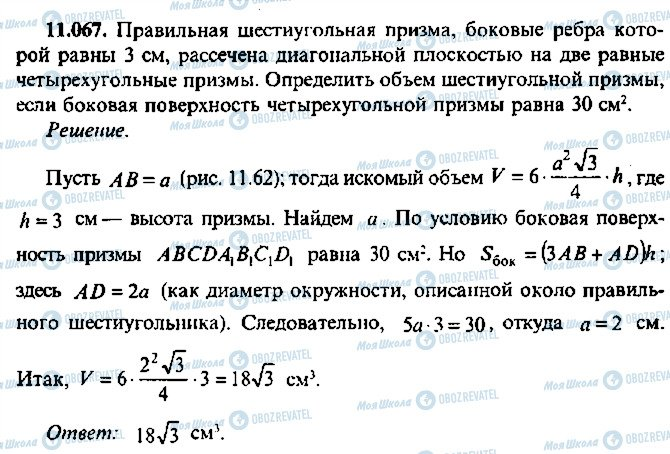 ГДЗ Алгебра 10 класс страница 67