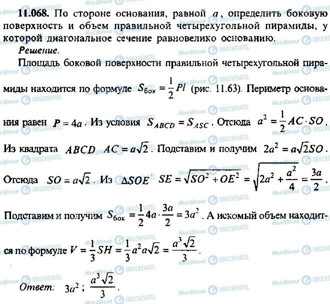 ГДЗ Алгебра 10 класс страница 68