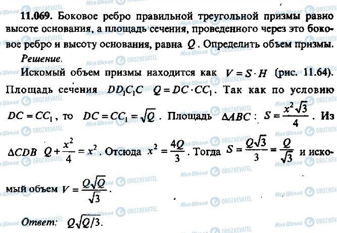 ГДЗ Алгебра 10 класс страница 69