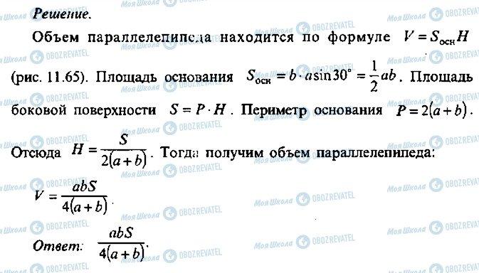ГДЗ Алгебра 10 класс страница 70