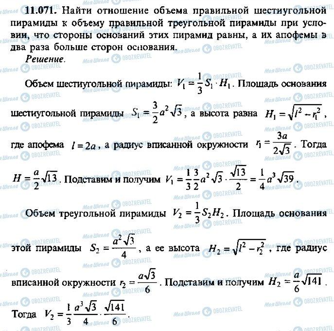 ГДЗ Алгебра 10 класс страница 71
