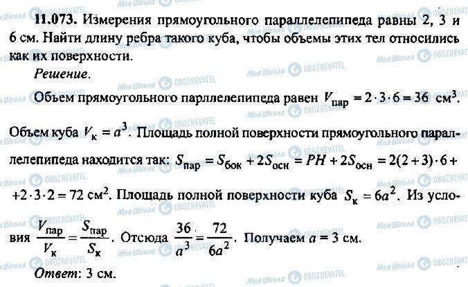 ГДЗ Алгебра 10 класс страница 73