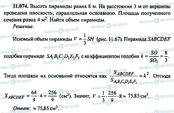 ГДЗ Алгебра 10 класс страница 74