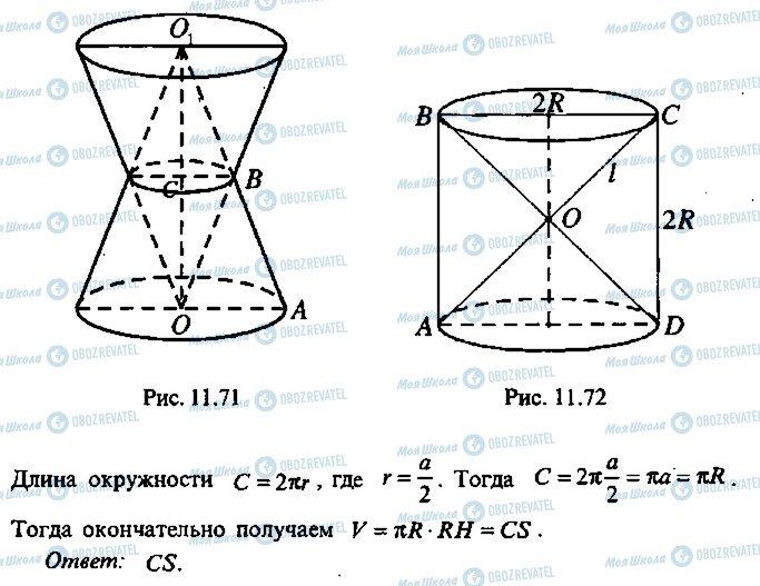 ГДЗ Алгебра 10 класс страница 78