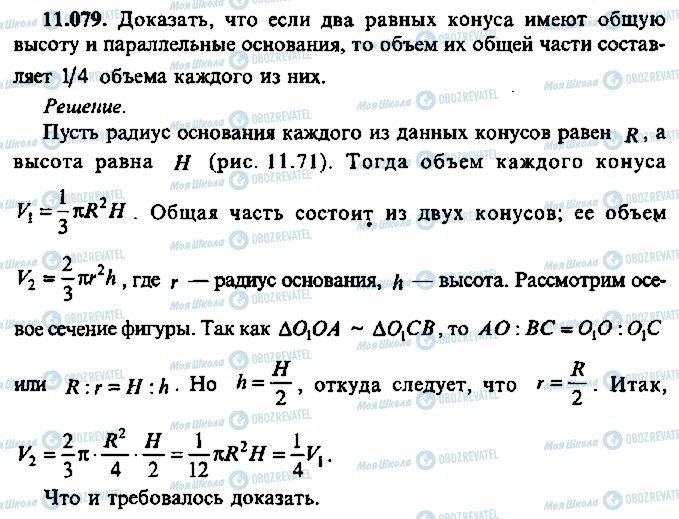 ГДЗ Алгебра 10 класс страница 79