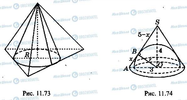ГДЗ Алгебра 10 класс страница 81