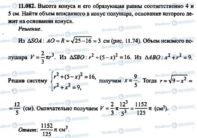 ГДЗ Алгебра 10 класс страница 82