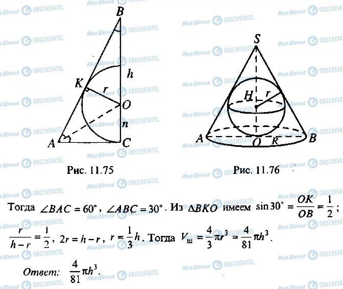ГДЗ Алгебра 10 класс страница 83