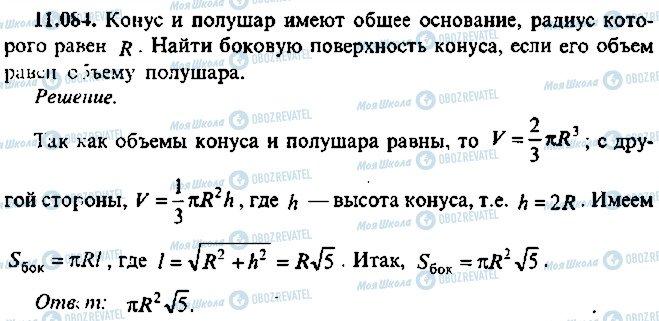 ГДЗ Алгебра 10 класс страница 84