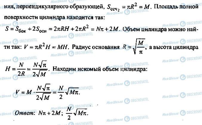 ГДЗ Алгебра 10 класс страница 85