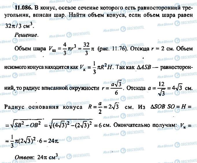 ГДЗ Алгебра 10 класс страница 86