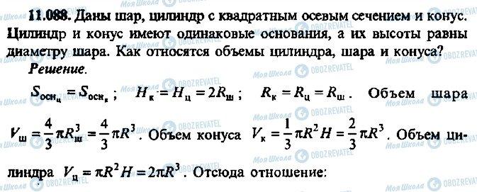 ГДЗ Алгебра 10 класс страница 88