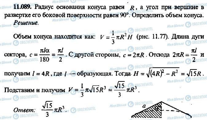 ГДЗ Алгебра 10 класс страница 89
