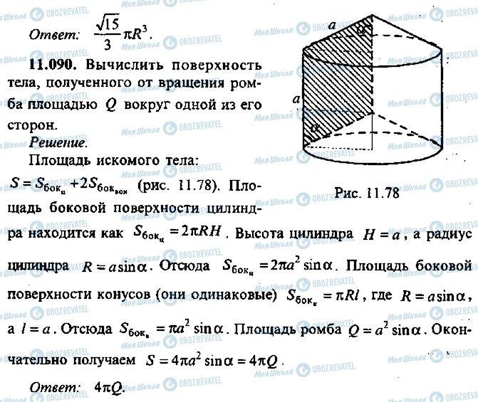 ГДЗ Алгебра 10 класс страница 90