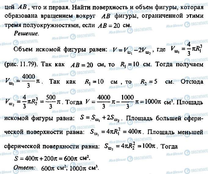 ГДЗ Алгебра 10 класс страница 91