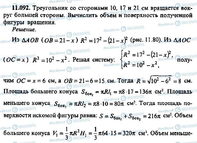 ГДЗ Алгебра 10 класс страница 92
