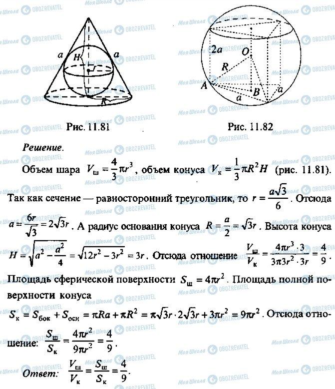 ГДЗ Алгебра 10 класс страница 94
