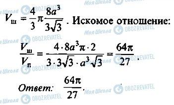 ГДЗ Алгебра 10 класс страница 95
