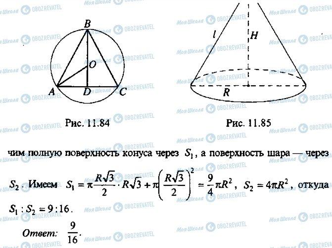 ГДЗ Алгебра 10 класс страница 97